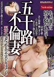五十路不倫妻 あぁ、誰かに 男に抱かれたい・・ 50歳を過ぎ夫との関係も無い妻たちは 自ら希望し夫以外の男たちに抱かれる 五十路妻たち6人の不実ドキュメント / Nadeshiko [DVD]