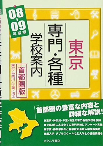 東京専門・各種学校案内〈'08‐'09年度版〉