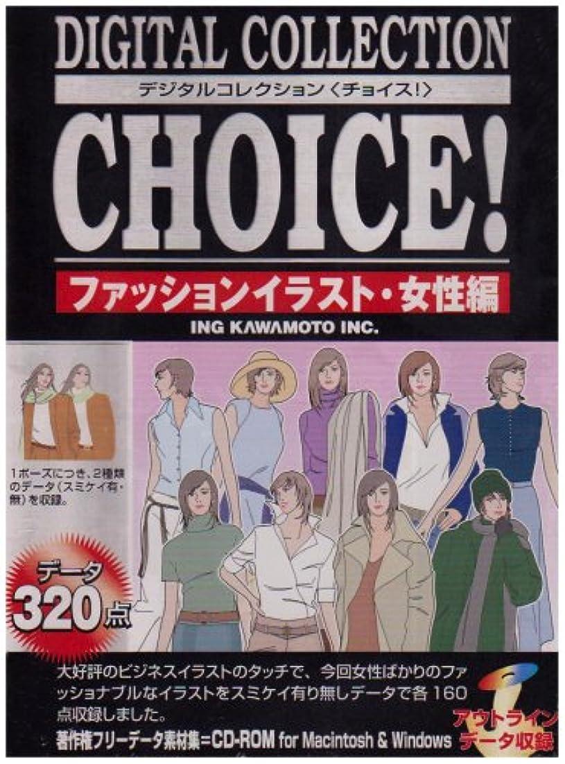 同情素朴な適切なDigital Collection Choice! ファッションイラスト?女性編