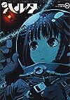 ハルタ 2014-OCTOBER volume 18 (ビームコミックス)
