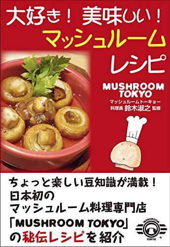 大好き!  美味しい!  マッシュルームレシピ