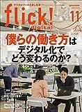 flick! digital(フリックデジタル) 2018年11月号 Vol.85[雑誌]