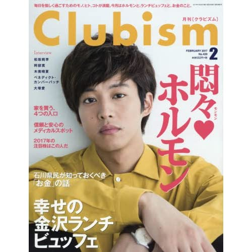 Clubism(クラビズム) 2017年 02 月号 [雑誌]