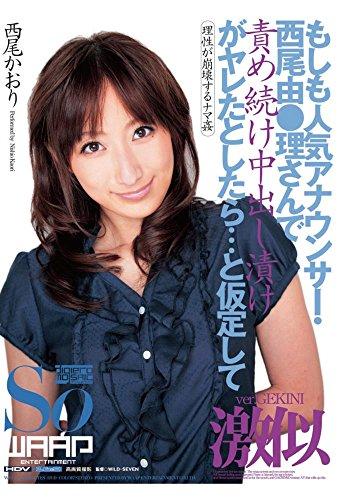 西尾かおり(AV女優)