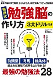 篠原式 勉強脳の作り方 3大ドリル付き (TJMOOK)