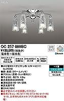 オーデリック ODELIC【OC257099BC】住宅用照明 インテリアライト シャンデリア
