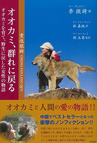 オオカミ、群れに戻る: オオカミを育て、野生に戻した女性の物語の詳細を見る