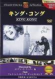 キング・コング[DVD]
