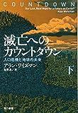 滅亡へのカウントダウン(下)人口危機と地球の未来 (ハヤカワ・ノンフィクション文庫) 画像