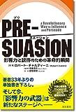 「PRE-SUASION :影響力と説得のための革命的瞬間」販売ページヘ
