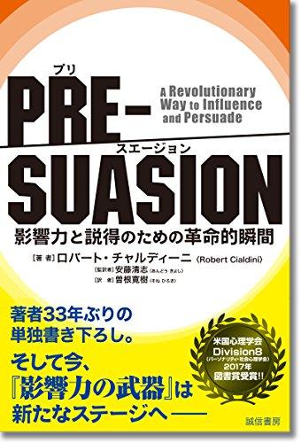 『PRE-SUASION: 影響力と説得のための革命的瞬間』 説得上手な人たちは事前に何をしているのか