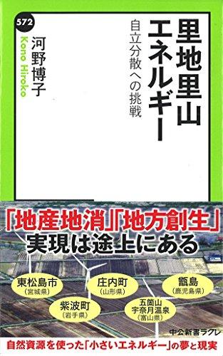 里地里山エネルギー - 自立分散への挑戦 (中公新書ラクレ)