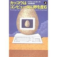 カッコウはコンピュータに卵を産む〈上〉