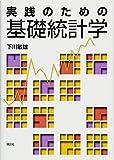 実践のための基礎統計学 (KS理工学専門書)