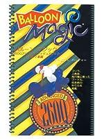 マジックバルーンフィギュアブックアドバンス