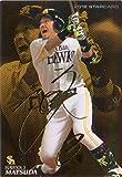 カルビー2018 プロ野球チップス スターカード ゴールドサインパラレル No.S-26 松田宣浩