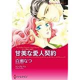 甘美な愛人契約 三人の無垢な花嫁 (ハーレクインコミックス)