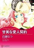 甘美な愛人契約_三人の無垢な花嫁 Ⅱ (ハーレクインコミックス)