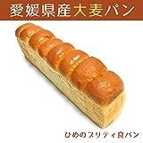 ひめのプリティ食パン 食物繊維たっぷりの国産大麦(愛媛県産はだか麦)パン (乳・卵不使用)
