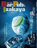 Bar&Pub&Izakaya Vol.2 2016 WINTER