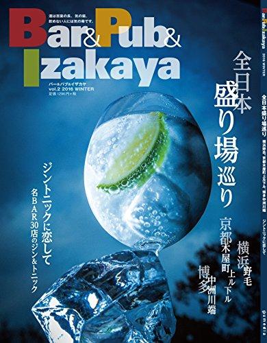 Bar&Pub&Izakaya Vol.2 2016 WINTERの詳細を見る