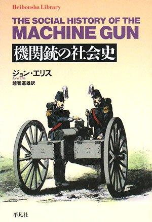 機関銃の社会史 / ジョン・エリス