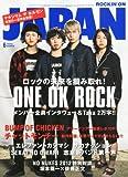ROCKIN'ON JAPAN (ロッキング・オン・ジャパン) 2012年 06月号 [雑誌] ()