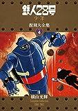 鉄人28号《少年オリジナル版》復刻大全集 ユニット4