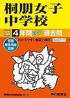 109桐朋女子中学校 2020年度用 4年間スーパー過去問 (声教の中学過去問シリーズ)