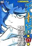 天牌 60 (ニチブンコミックス)