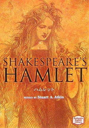 ハムレット - Hamlet【講談社英語文庫】の詳細を見る