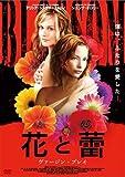 花と蕾 ヴァージン・プレイ[DVD]