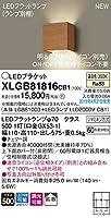 パナソニック(Panasonic) 壁直付型 LED(温白色) ブラケット 拡散タイプ 調光タイプ(ライコン別売) XLGB81816CB1