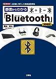 基礎からわかる「Bluetooth」―近距離に特化した無線通信規格 (I・O BOOKS)