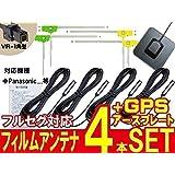 [Rn1218-15] Panasonic パナソニック用・CN-HW850D フィルムアンテナ4枚 コード4本 GPSアンテナ+アースプレートフルセット!取扱説明書付き 高感度