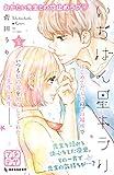 いちばん星キラリ プチデザ(8) (デザートコミックス)