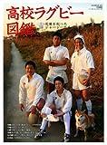 高校ラグビー図鑑—花園を彩ったジャージーたち (B・B MOOK 523 スポーツシリーズ NO. 397)