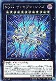 遊戯王 ARC-V No.77 ザ・セブン・シンズ シークレットレア / プレミアムパック18 シングルカード PP18-JP011-SI