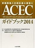ACECガイドブック〈2014〉