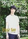 フィギュアスケート マガジン2017-2018プレシーズン (B B MOOK1383)