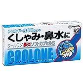【第2類医薬品】クールワン鼻炎ソフトカプセルS 20カプセル