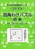 四角わけパズル 初級 九九(1けた×1けた)レベル (思考力算数練習張シリーズ 19)