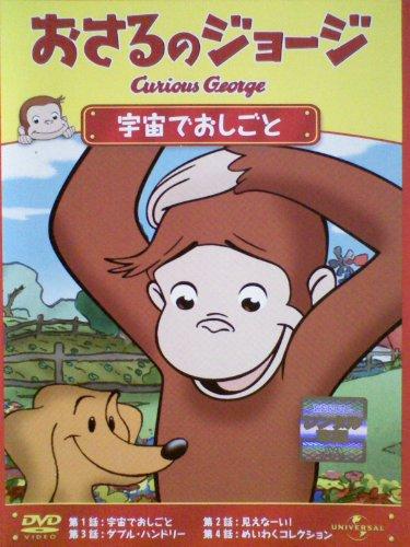 おさるのジョージ/宇宙でおしごと [DVD]
