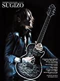 SUGIZO GUITAR MAGAZINE SPECIAL ARTIST SERIES (ギター・マガジン)