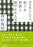 禅の教えに学ぶ 捨てる習慣と軽やかな人生 (朝日文庫) 画像