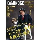KAMINOGE vol.64