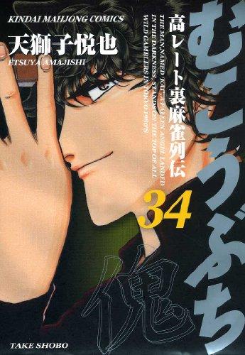 むこうぶち—高レート裏麻雀列伝 (34) (近代麻雀コミックス)
