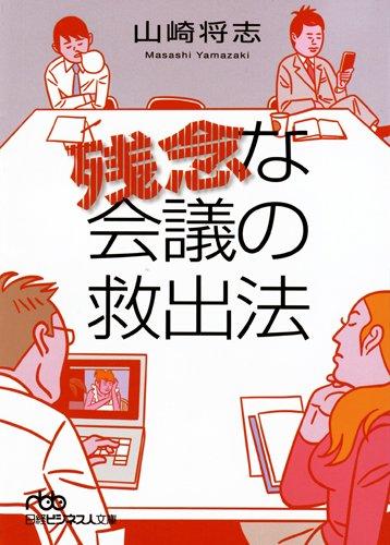 残念な会議の救出法 (日経ビジネス人文庫)の詳細を見る