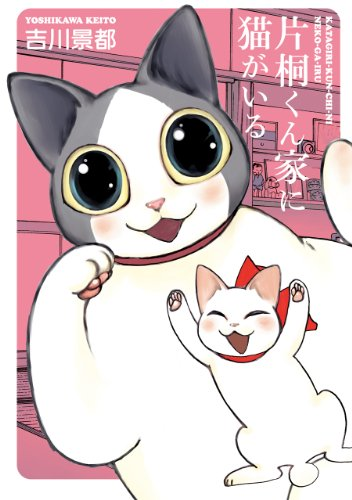 片桐くん家に猫がいる 1巻 (バンチコミックス)