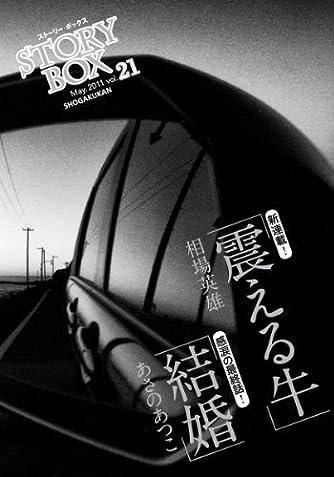 STORY BOX 21 (小学館文庫)